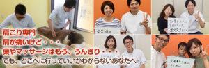 head_katakori