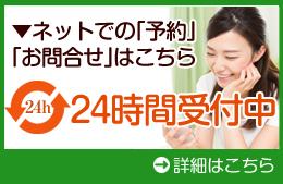 toiawase_net_s