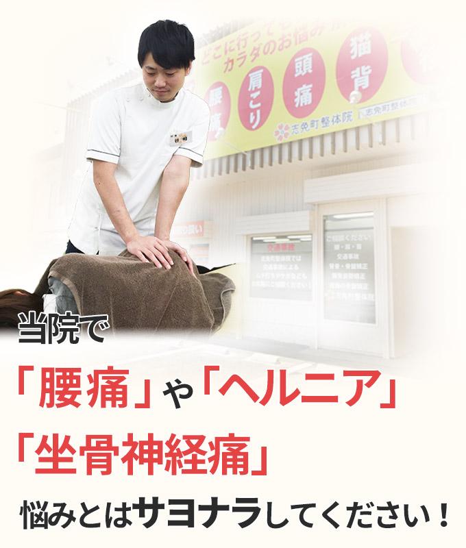 「腰痛」「ヘルニア」「坐骨神経痛」悩みとはサヨナラしてください!